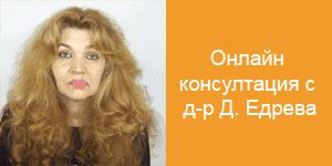 konsultacii-edreva.png