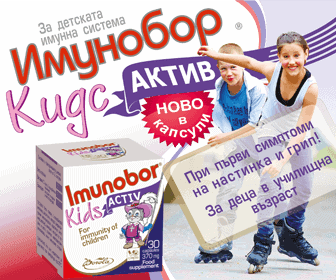 336x280-Imunobor-Kids-VGcaps.png