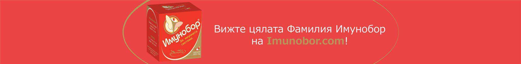 imunobor-728x90.png